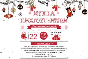 Πρόσκληση Χριστουγέννων