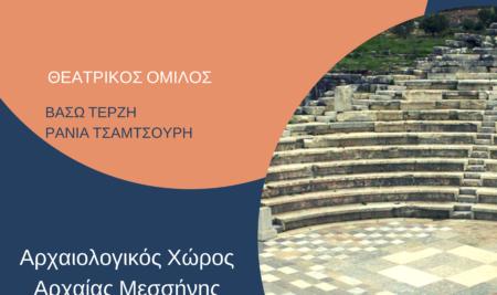 «Όρνιθες» του Αριστοφάνη, στην Αρχαία Μεσσήνη!