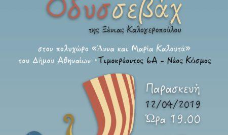 Πρόσκληση – Οδυσσεβάχ