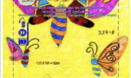 Βραβεία του 13ου Διαγωνισμού «Μαθηματικά και Παιχνίδι»